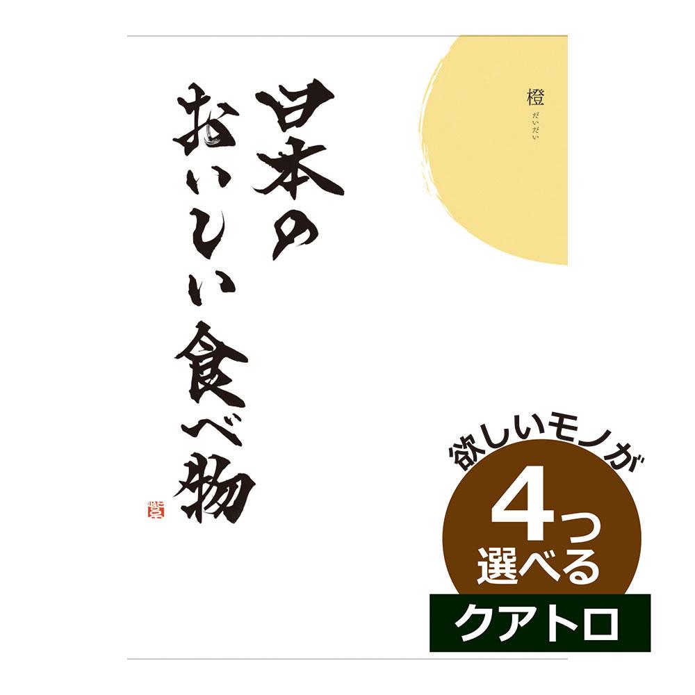 4つ選べる カタログギフト 出産内祝い 日本のおいしい食べ物 |大和 日本のおいしい食べ物 美食橙 4つもらえる クアトロチョイス JAF04001 結婚内祝い 初節句内祝い 記念品 お祝い