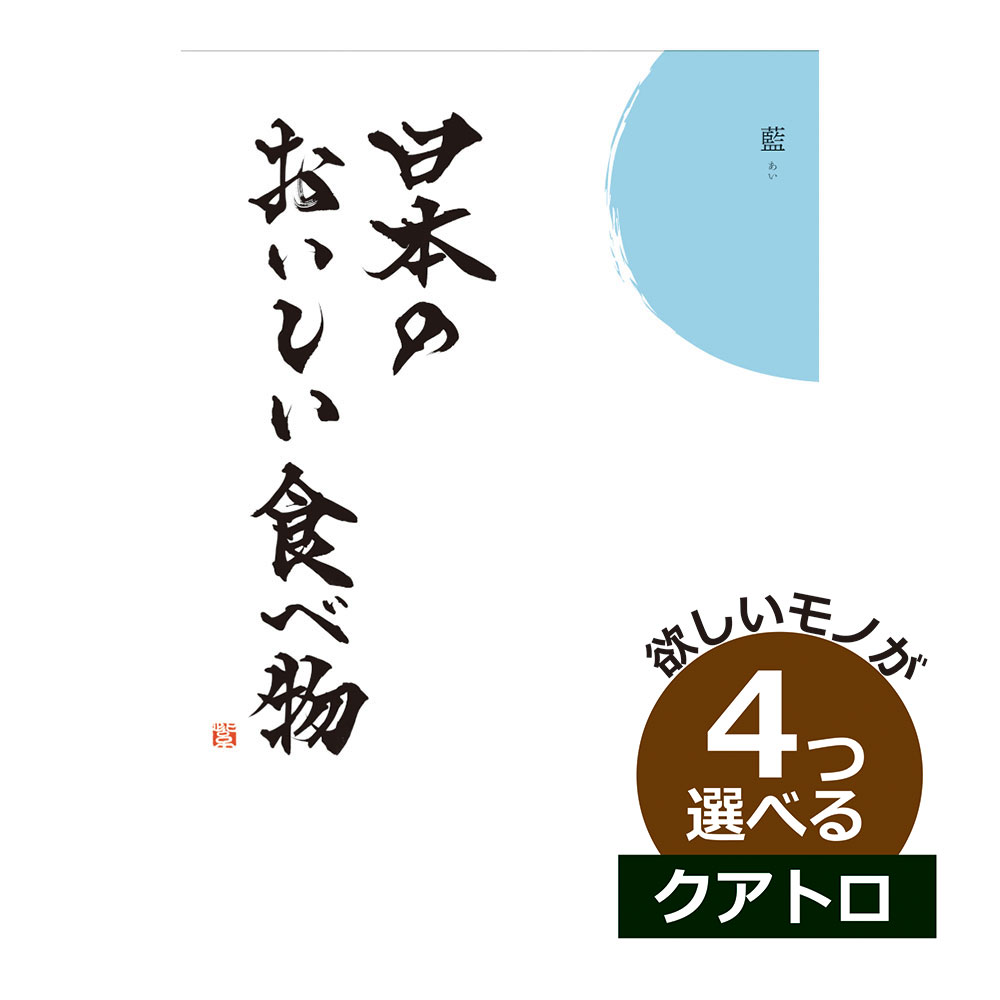 日本のおいしい食べ物 4つもらえる クアトロチョイス カタログギフト グルメ 内祝い 美食藍 出産内祝い 結婚内祝い 記念品 コンペ景品 初節句内祝い お中元 お歳暮