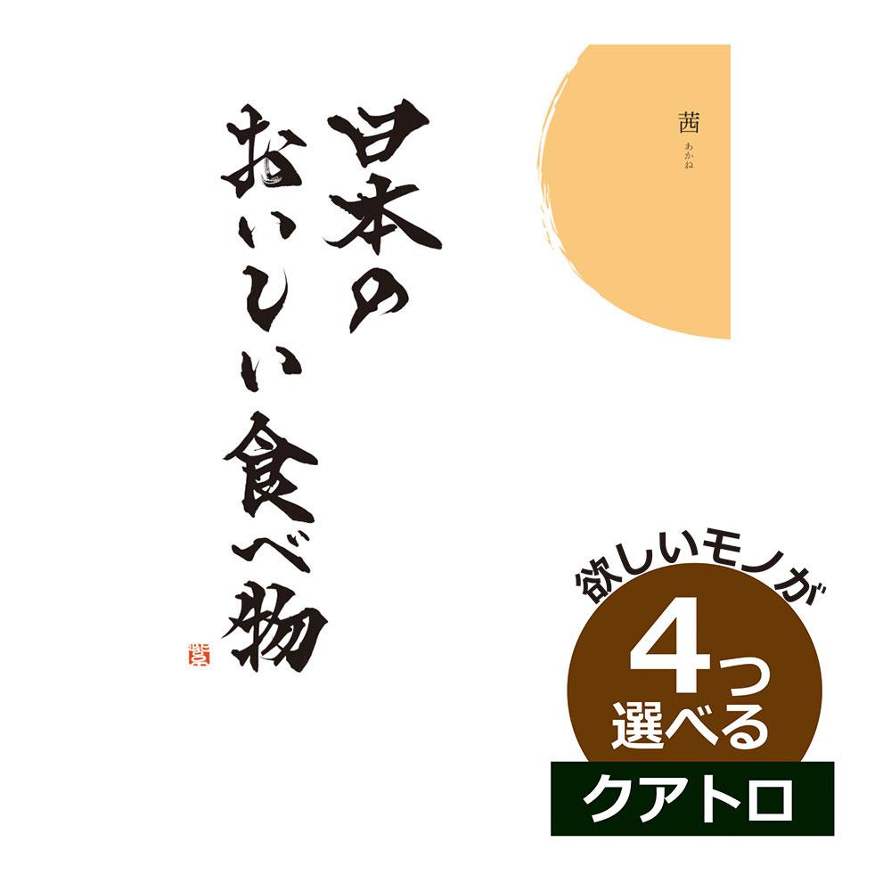 日本のおいしい食べ物 4つもらえる クアトロチョイス カタログギフト グルメ 内祝い 美食茜 出産内祝い 結婚内祝い 記念品 コンペ景品 初節句内祝い お中元 お歳暮