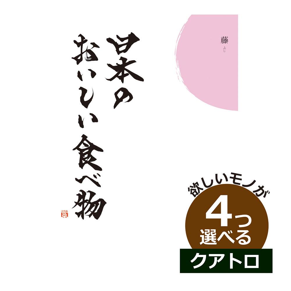 日本のおいしい食べ物 4つもらえる クアトロチョイス カタログギフト グルメ 内祝い 美食藤 出産内祝い 結婚内祝い 記念品 コンペ景品 初節句内祝い お中元 お歳暮