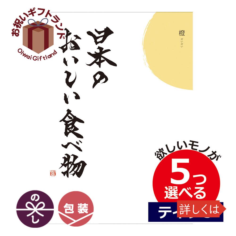 日本のおいしい食べ物 5つもらえる テイクファイブ カタログギフト グルメ 内祝い 美食橙 出産内祝い 結婚内祝い 記念品 社員表彰 ゴルフコンペ 婚礼引出物 初節句内祝い お中元 お歳暮