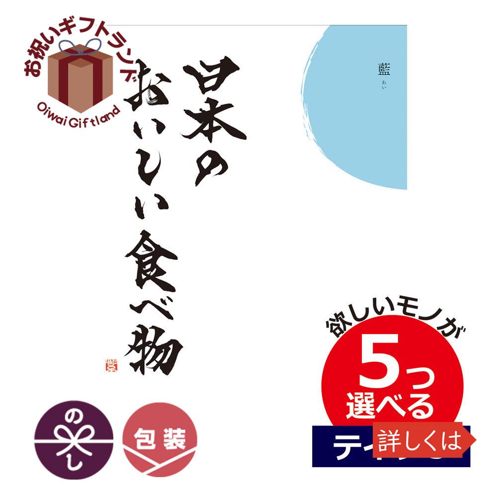 日本のおいしい食べ物 5つもらえる テイクファイブ カタログギフト グルメ 内祝い 美食藍 出産内祝い 結婚内祝い 記念品 コンペ景品 初節句内祝い お中元 お歳暮