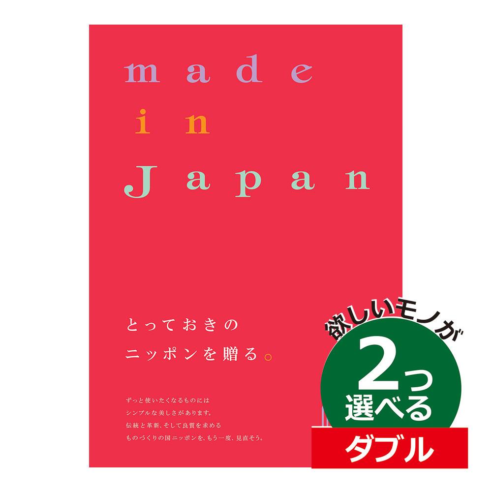 2つ選べる カタログギフト 出産内祝い メイドインジャパン |大和 メイドインジャパン MJ16 2つもらえる ダブルチョイス MJA02003 結婚内祝い 初節句内祝い 記念品 お祝い
