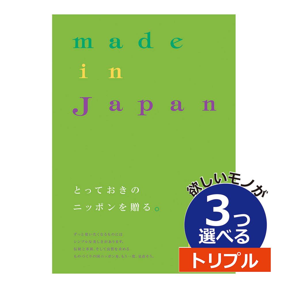 3つ選べる カタログギフト 出産内祝い メイドインジャパン |大和 メイドインジャパン MJ21 3つもらえる トリプルチョイス MJA03004 結婚内祝い 初節句内祝い 記念品 お祝い