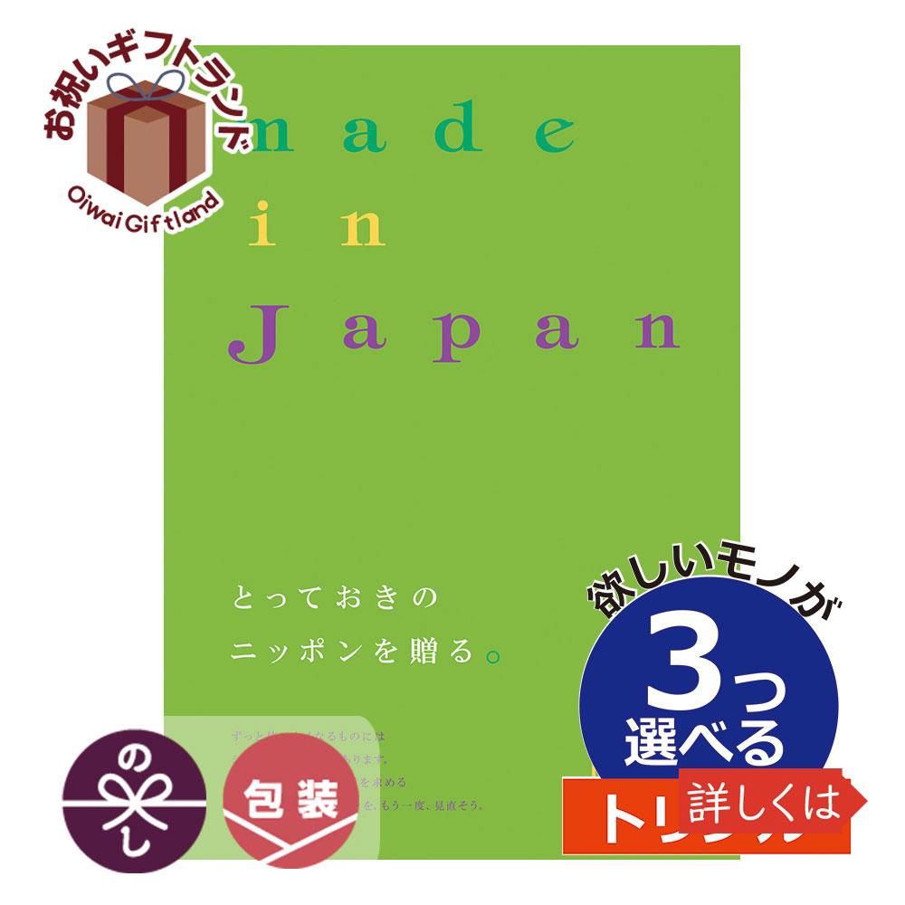 メイドインジャパン 3つもらえる トリプルチョイス カタログギフト 内祝い MJ21 出産内祝い 結婚内祝い 記念品 コンペ景品 初節句内祝い お中元 お歳暮