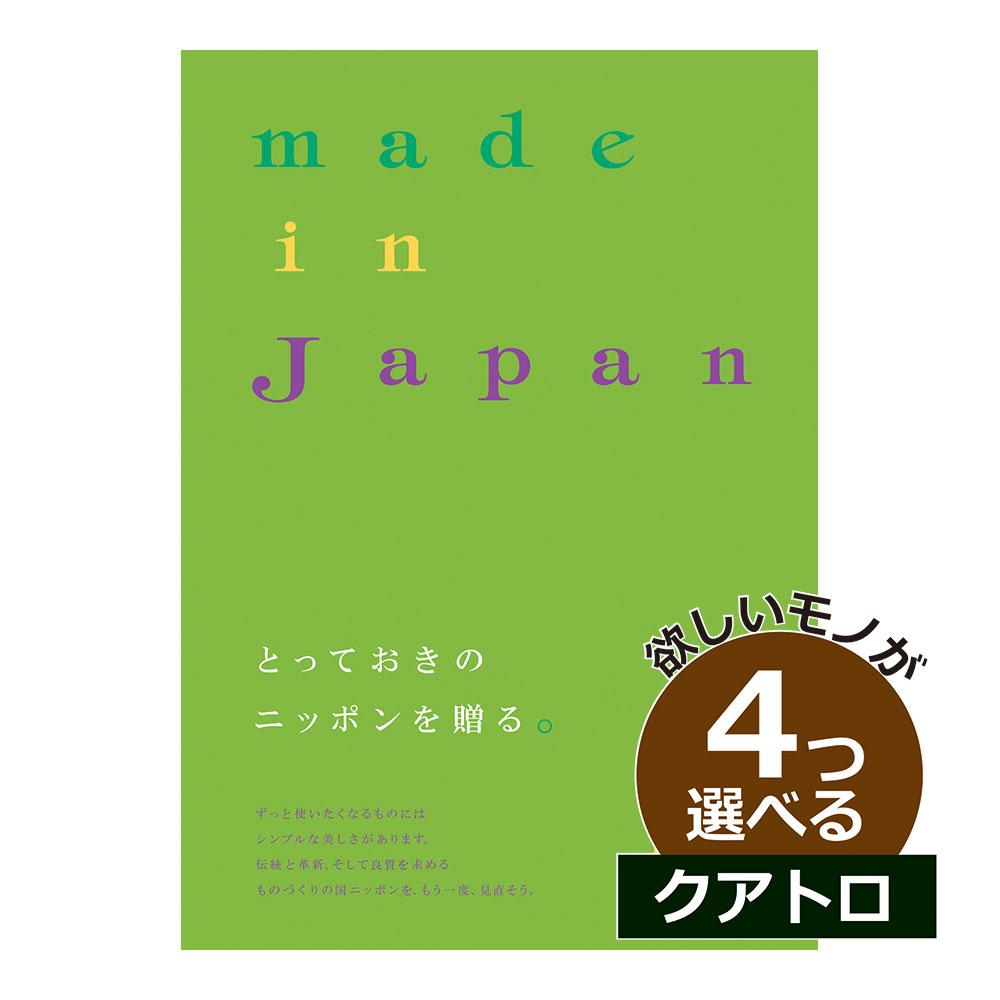 4つ選べる カタログギフト 出産内祝い メイドインジャパン |大和 メイドインジャパン MJ21 4つもらえる クアトロチョイス MJA04004 結婚内祝い 初節句内祝い 記念品 お祝い