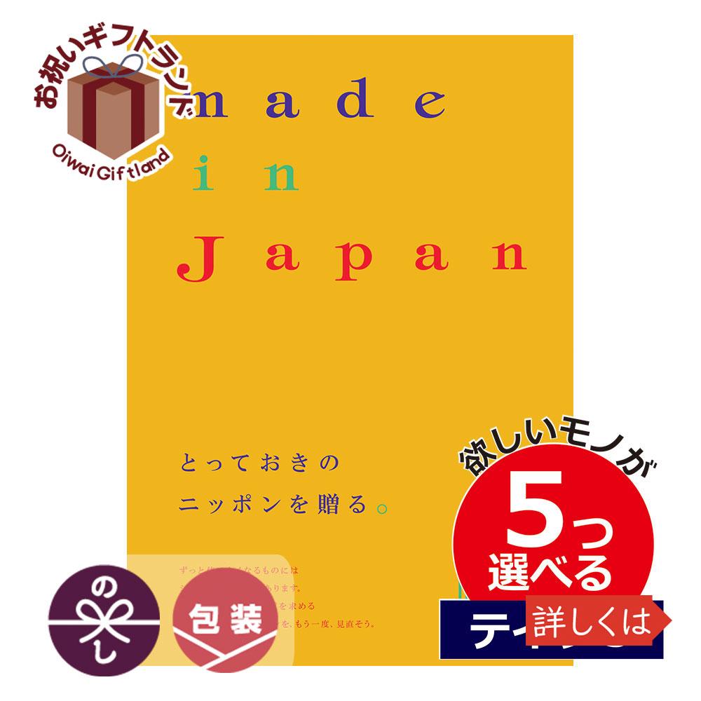 メイドインジャパン 5つもらえる テイクファイブ カタログギフト 内祝い MJ06 出産内祝い 結婚内祝い 記念品 コンペ景品 初節句内祝い お中元 お歳暮