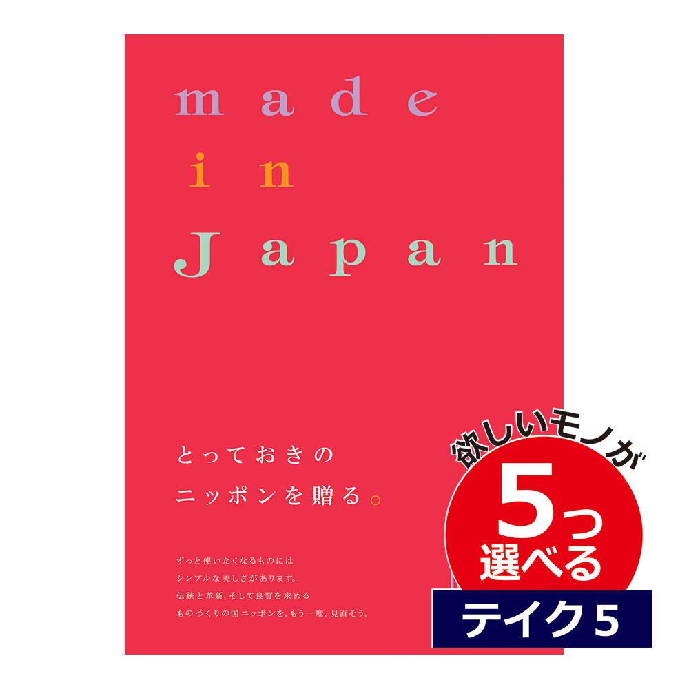 5つ選べる カタログギフト 出産内祝い メイドインジャパン |大和 メイドインジャパン MJ16 5つもらえる テイクファイブ MJA05003 結婚内祝い 初節句内祝い 記念品 お祝い