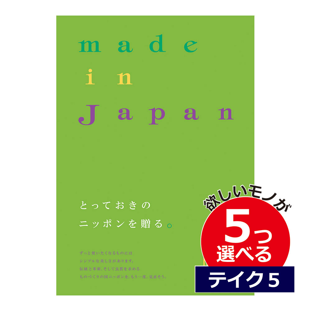 5つ選べる カタログギフト 出産内祝い メイドインジャパン |大和 メイドインジャパン MJ21 5つもらえる テイクファイブ MJA05004 結婚内祝い 初節句内祝い 記念品 お祝い