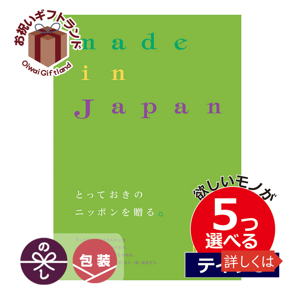 メイドインジャパン 5つもらえる テイクファイブ カタログギフト 内祝い MJ21 出産内祝い 結婚内祝い 記念品 コンペ景品 初節句内祝い お中元 お歳暮