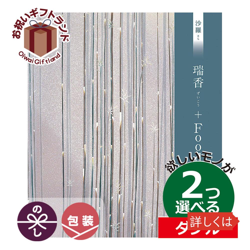 沙羅フード 2つもらえる ダブルチョイス カタログギフト グルメ 内祝い 瑞香