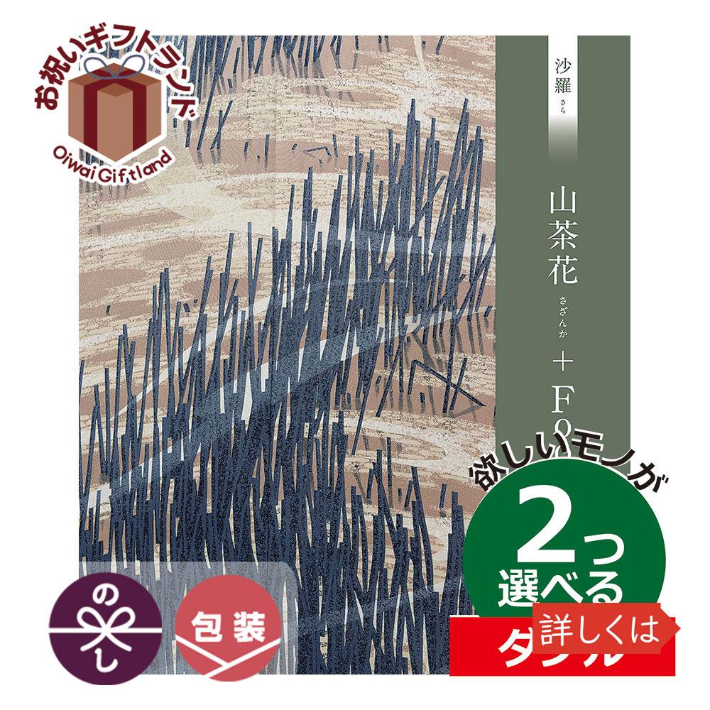 カタログギフト グルメ 内祝い 沙羅フード 山茶花 2つもらえる ダブルチョイス