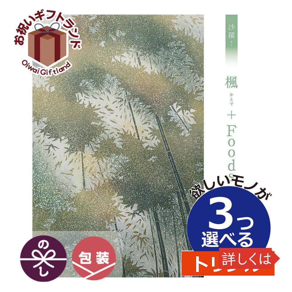 沙羅フード 3つもらえる トリプルチョイス カタログギフト グルメ 内祝い 楓 い 結婚内祝い
