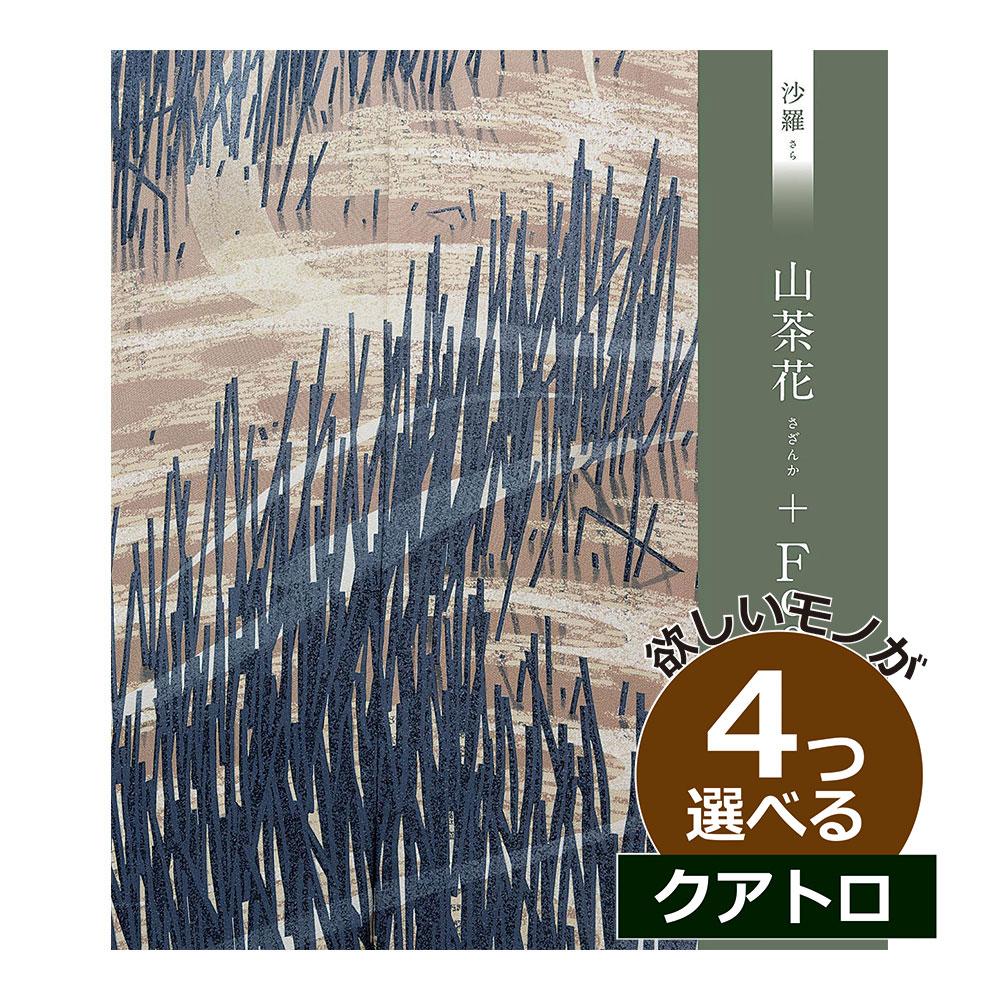 沙羅フード 4つもらえる クアトロチョイス カタログギフト グルメ 内祝い 山茶花