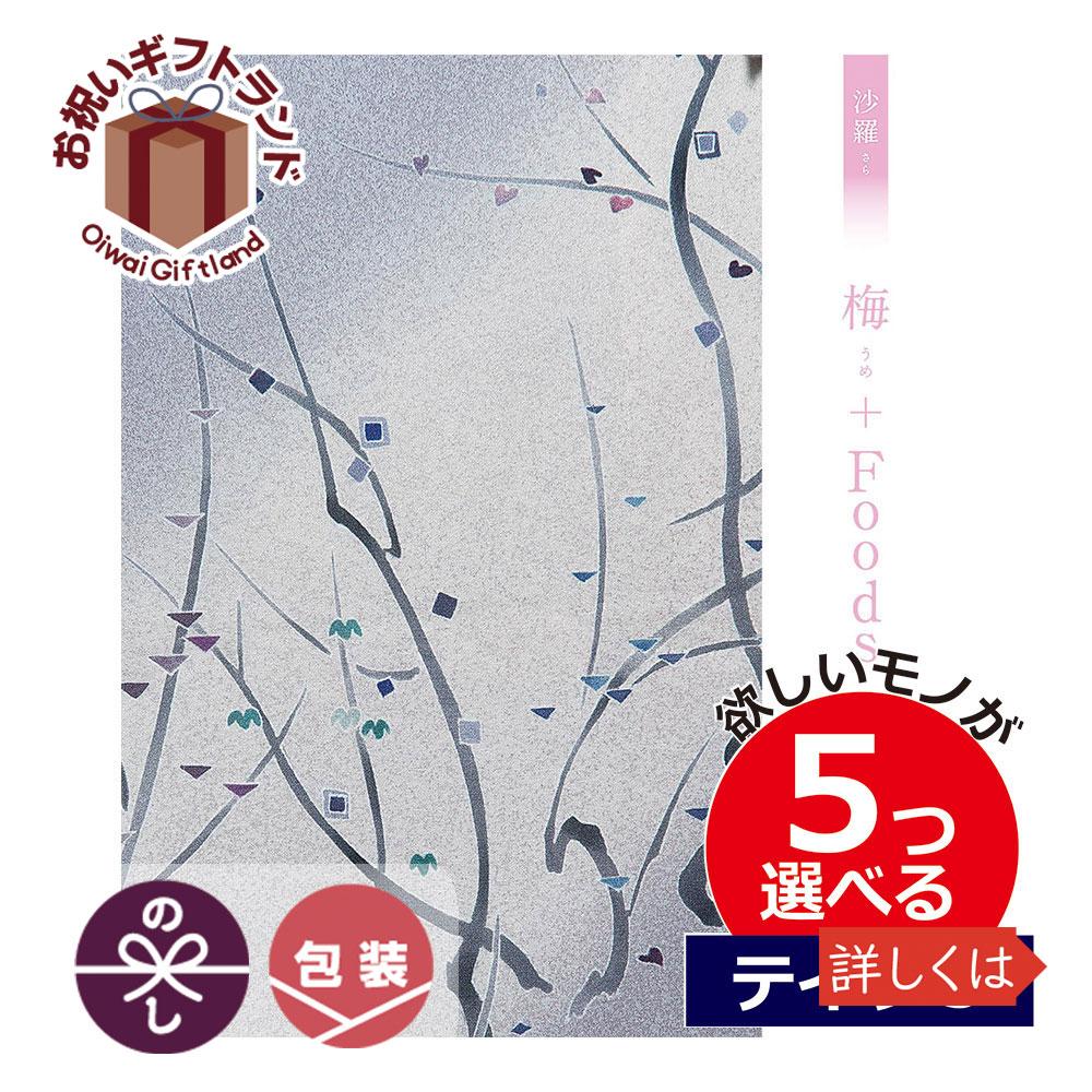 沙羅フード 5つもらえる テイクファイブ カタログギフト グルメ 内祝い 梅 い 結婚内祝い
