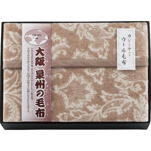 大阪泉州の毛布 ジャカード織カシミヤ入ウール毛布(毛羽部分)  SNW-152