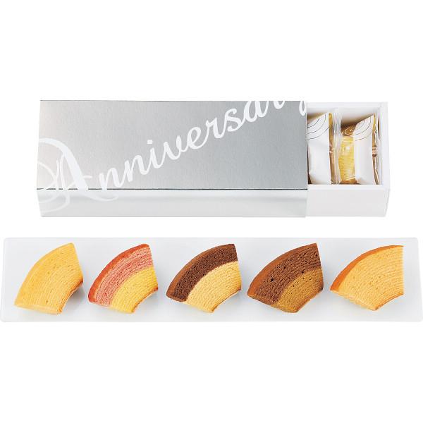 引菓子 引き出物 宅配 正規認証品 日本正規代理店品 新規格 アニバーサリーバウムクーヘン 引菓子番号:735