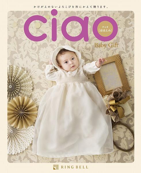 カタログギフト 出産内祝い 内祝い ベビー 赤ちゃん リンベル ギフトカタログ Ciao(チャオ) 10800円コース ほほえみ R815-008U