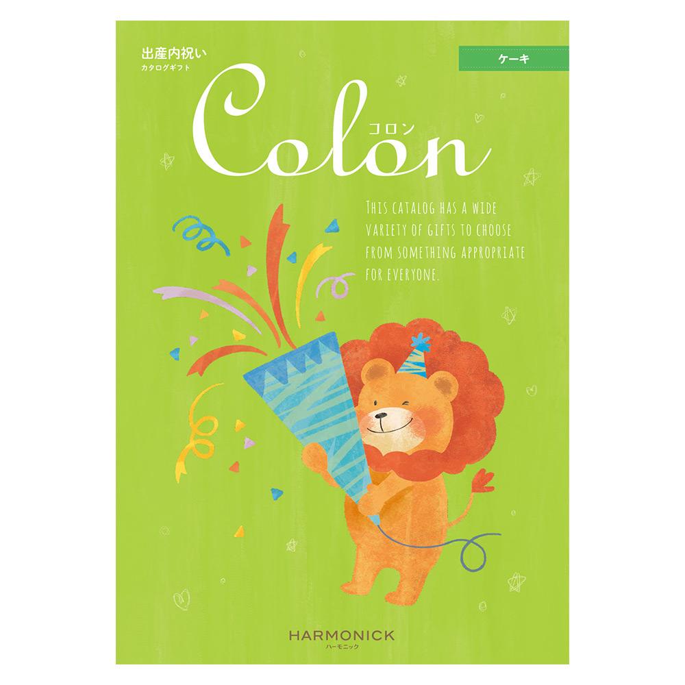 カタログギフト 出産内祝い 内祝い コロン 10800円コース ハーモニック 送料無料 コロン ケーキ col596