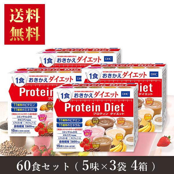 【送料無料】DHC プロティンダイエット50g×15袋入(5味×各3袋)×4箱 ダイエット プロテイン ダイエット 食品 DHC Protein Diet【ギフト包装不可】