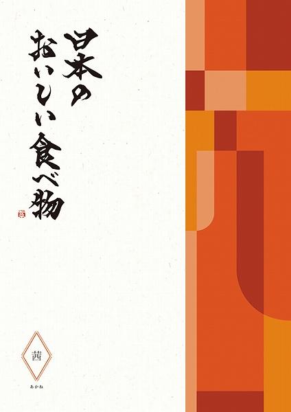 カタログギフト YAMATO 大和 11000円コース 日本のおいしい食べ物 茜 ~あかね~ 【送料無料】