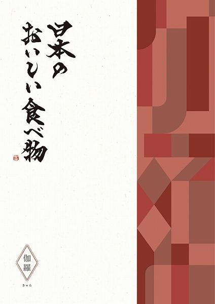 カタログギフト YAMATO 大和 31200円コース 日本のおいしい食べ物 伽羅 ~きゃら~ 商品を2点ご選択 【送料無料】