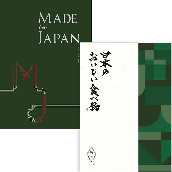 カタログギフト YAMATO 大和 41200円コース メイドインジャパン Made In Japan with 日本のおいしい食べ物 MJ29 + 唐金set 商品を2点ご選択 【送料無料】