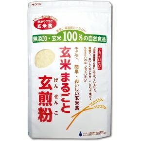 玄米まるごと玄煎粉5個セット無添加国産玄米粉100%【送料無料】