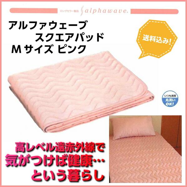 遠赤外線アルファウェーブ・スクエアパッドMサイズ ピンク・シングルサイズ【送料無料】電気を使わない高レベル遠赤外線パッドアルファウエーブ