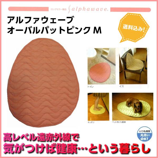 送料無料!!高レベル遠赤外線オーバルパット(センターラグ)アルファウエーブMサイズ色ピンク