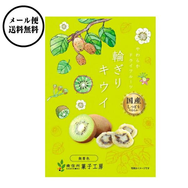 【送料無料】南信州菓子工房 国産・ひとくちキウイ 22g×1袋 国産 キウイ使用 ドライフルーツ ゆうメールでお届け