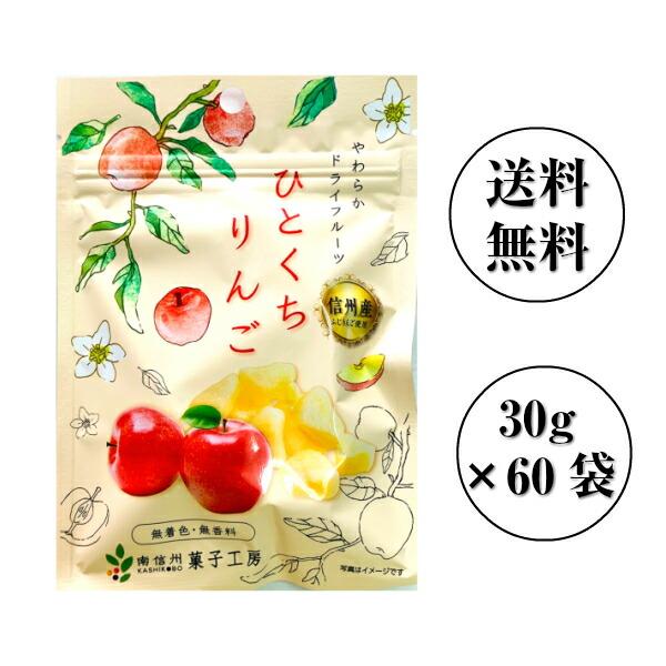 南信州菓子工房 ひとくちりんご 30g×60袋 【送料無料】国産 ふじりんご ドライフルーツ包装不可