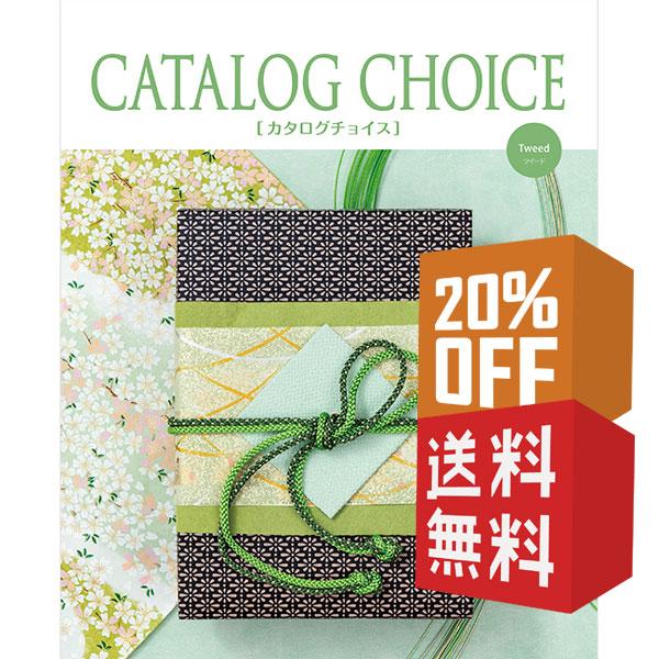 カタログギフト カタログチョイス ツイード 20%OFF&送料無料