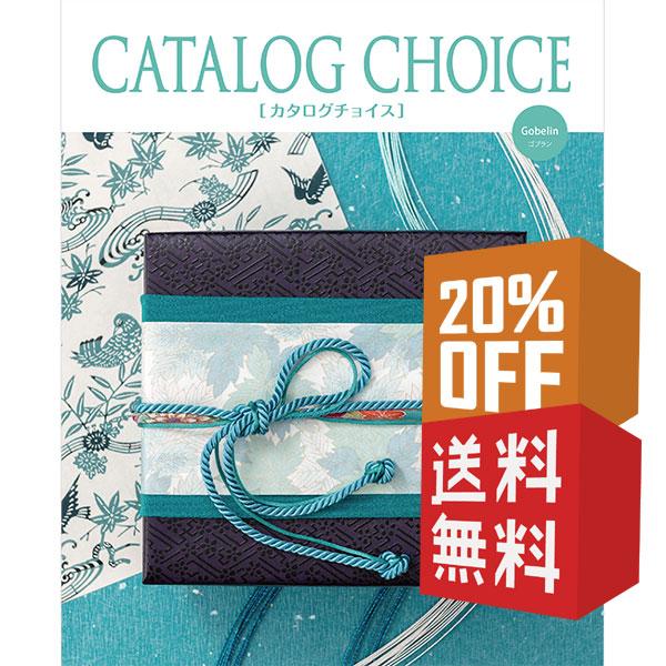 カタログギフト カタログチョイス ゴブラン 20%OFF&送料無料