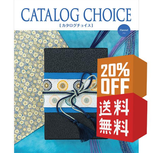 カタログギフト カタログチョイス フラノ 20%OFF&送料無料