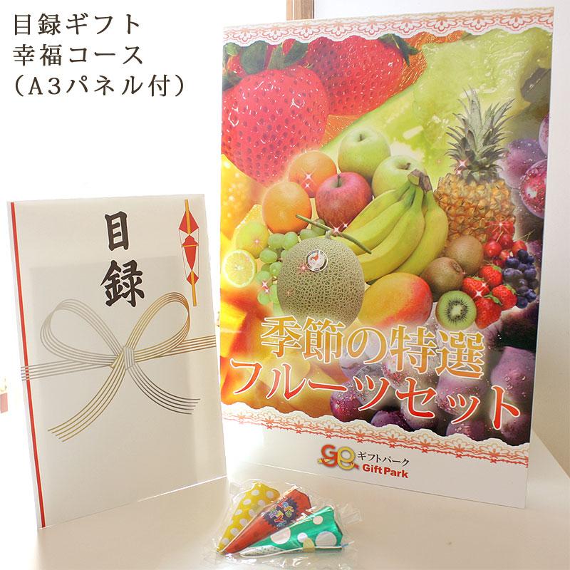 当店は最高な サービスを提供します 果物詰め合わせ 送料無料 果物 フルーツ ギフトパーク イベント 目録セット3万円 パーティー 飲み会 付与 宴会
