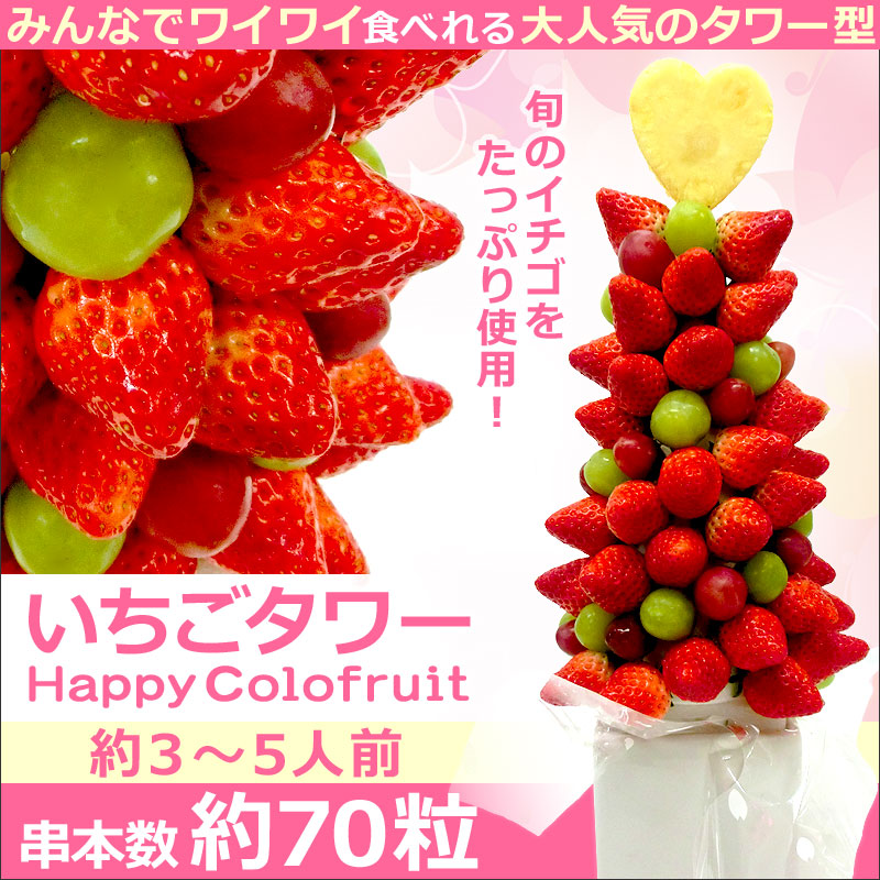 giftpark Rakuten Global Market Suites strawberries Strawberry