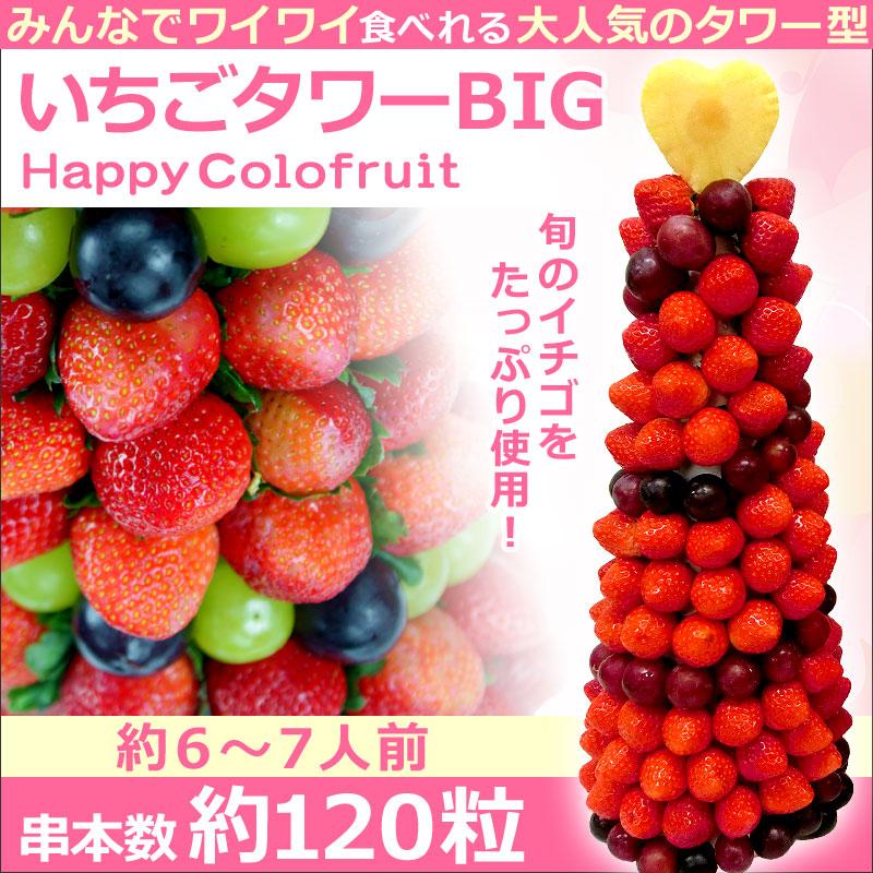giftpark Rakuten Global Market BIG happy Kara fruit strawberry