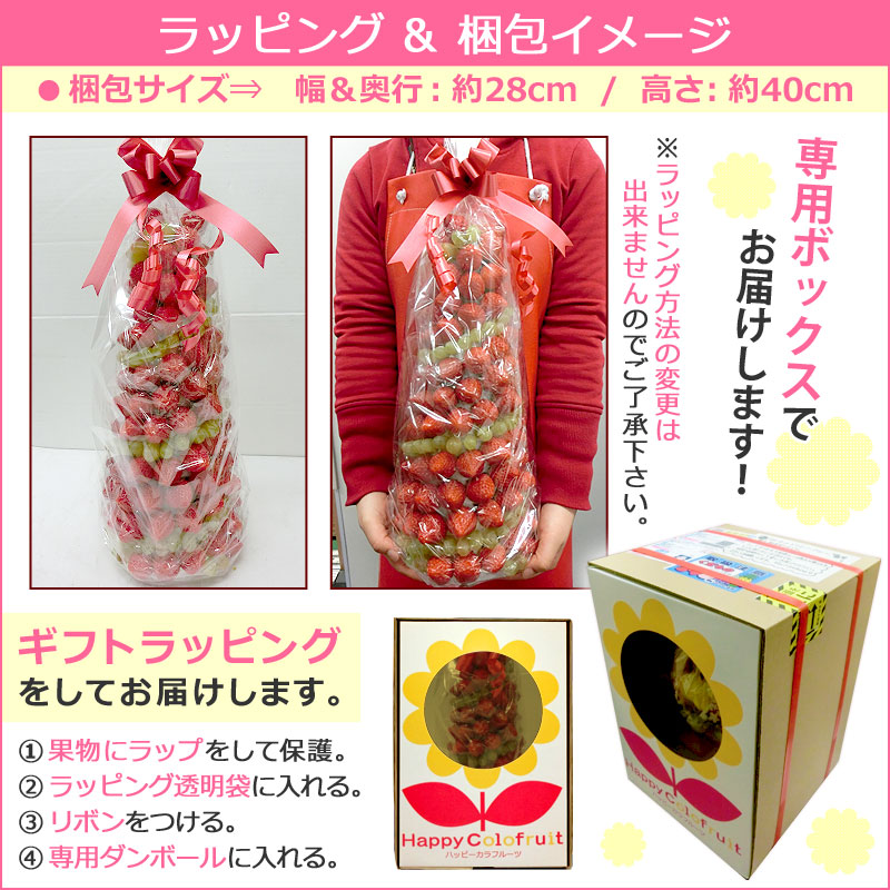 giftpark Rakuten Global Market BIG happy Kara fruit strawberry