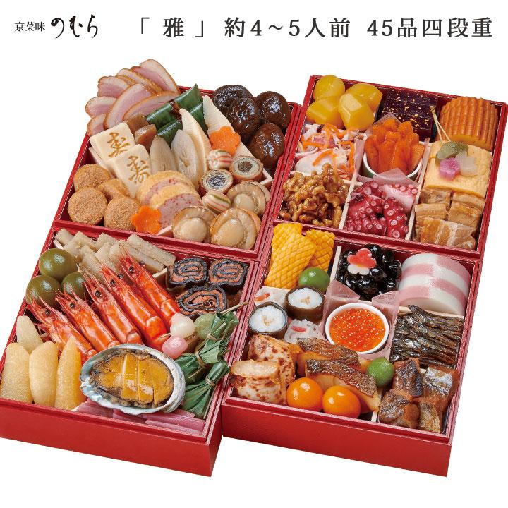 京菜味のむら 美味しいおせち[送料無料]朱赤の四段のお重いっぱいに京のお正月を映したおせちです。味わい深い料理45品目を多彩に詰合せました。[四段重 4~5人前 冷凍盛付済み] 【ギフトパーク】おせち料理 2022年 予約 京都のおせち【雅】おせち 4人前~5人前 大人数(元旦 京菜味のむら ノムラフーズ お節 京おせち 四人前 五人前 御節 お祝い 年越し 帰省土産 宴会 冷凍 冷蔵 正月 新春 新年 重箱 お取り寄せ 老舗)京のおせち