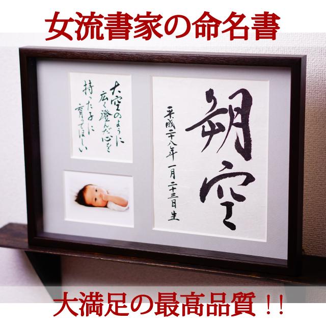 【当店満足度No1】上質な命名書を一生の記念に♪写真入りデザイン(A3サイズ)