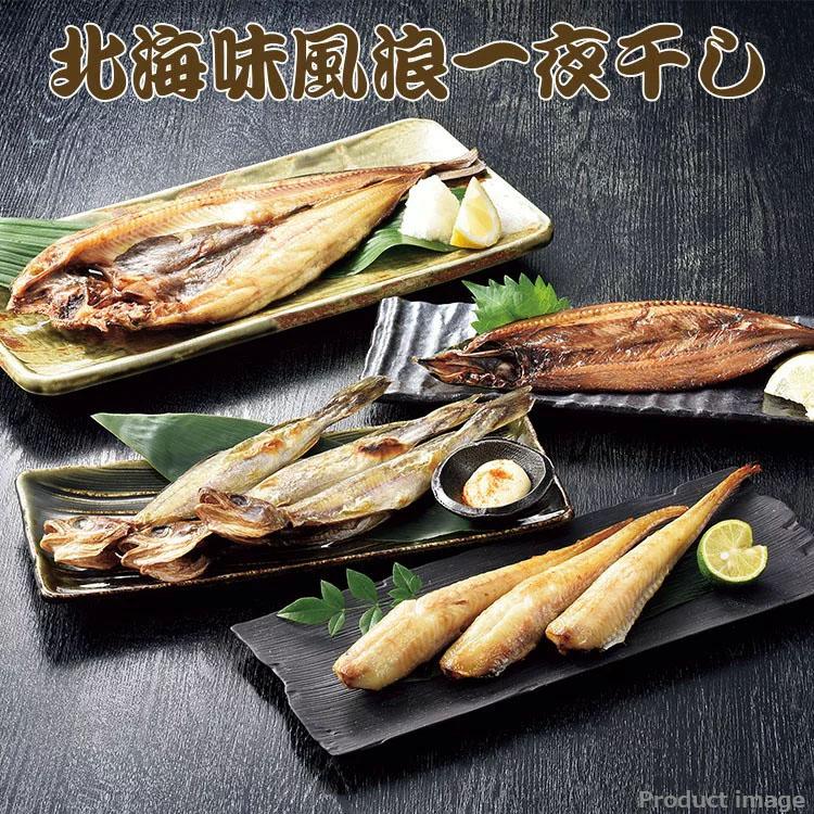 北海道で水揚げされた新鮮な魚の 人気ブランド 一夜干し ギフト 北海道 セット オンライン限定商品 味風浪詰め合わせ お返し 内祝い F倉庫 お祝い