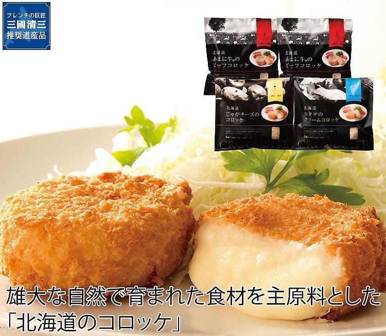 お買い得 北海道の雄大な自然で育まれた食材を主原料として使用 ギフト 北海道 コロッケ セット 内祝い 10%OFF お返し 惣菜詰め合わせ MGC-A2F倉庫 お礼