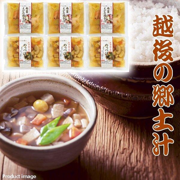 新潟郷土料理のっぺ汁と甘えびと米粉を使用した団子汁のセット 超激安 ギフト 越後の郷土汁 売れ筋ランキング 惣菜お取り寄せ 詰め合わせ