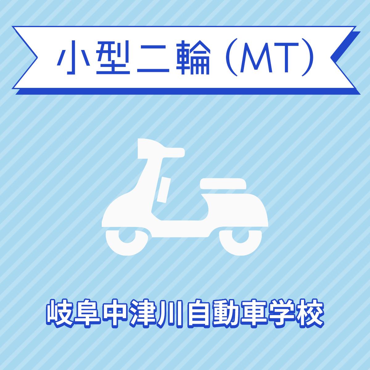 【岐阜県中津川市】小型二輪MTコース<免許なし/原付免許所持対象>