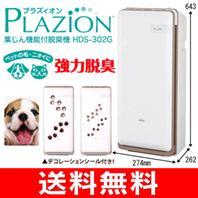 富士通ゼネラル HDS-302G [集じん機能付脱臭機 PLAZION(プラズィオン)] 集じんフィルター(交換用)1枚をもれなくサ-ビス!
