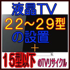 液晶テレビ22~29型の設置費用+テレビ15型以下(ブラウン管、液晶TV)リサイクル費用(リサイクル+収集運搬)