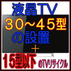 液晶テレビ30~45型の設置費用+テレビ15型以下(ブラウン管、液晶TV)リサイクル費用(リサイクル+収集運搬)