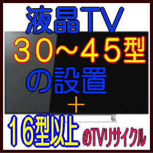 液晶テレビ30~45型の設置費用+テレビ16型以上(ブラウン管、薄型TV)リサイクル費用(リサイクル+収集運搬)