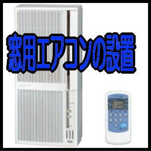 窓用エアコン取付費用